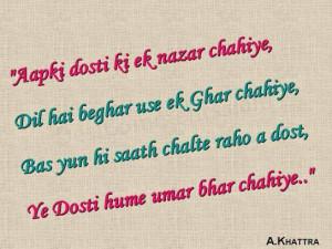 Aapki Dosti Ki Ek Nazar Dosti Shayri In Hindi Sms