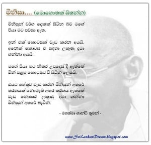 Sinhala quotes