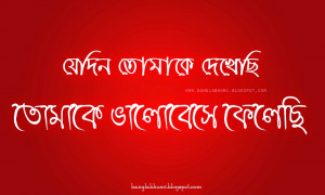 Bangla Love Quote Photos in Bangla