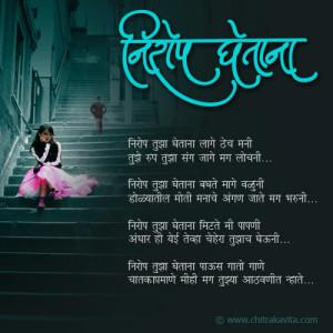 Love Poem - Marathi Kavita