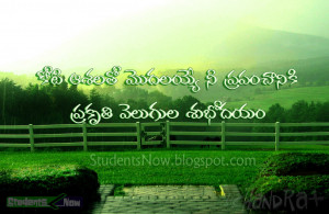 quotes images in telugu good morning quotes good morning telugu ...