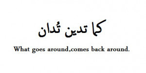 Five Arabic Quotes: On Fate