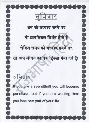 Best Quotes Life Hindi...
