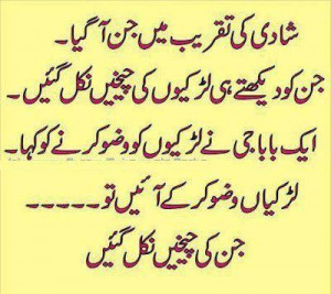 Sardar Jokes In Urdu Of HusbAnd Wife Funny 2013 Sms English With ...