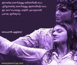 malayalam love poems quotes
