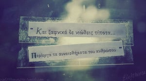 greek-greek-quotes-greek-text-love-quotes-Favim.com-1200726.jpg