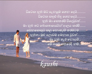 Hd Wallpapers 2011 love poems in sinhala