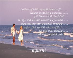 Love Wallpapers Sinhala : Beautiful Quotes In Sinhala. QuotesGram