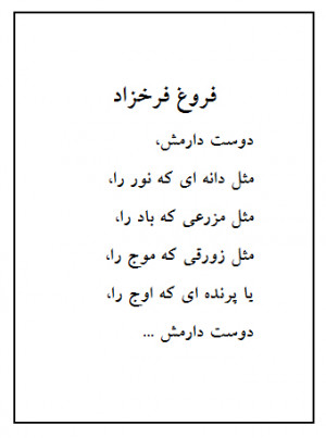 Farsi Love Quotes In English: Persian Love Quotes In English Quote ...
