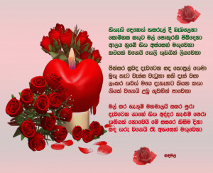 Sinhala Poems by ~SaDaMaLa~