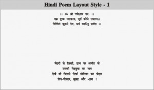 Hindi Poem Layout - 1