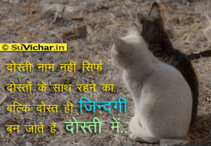 Related Pictures dosti quotes funny question lovesove com