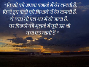 sad missing shayari hindi