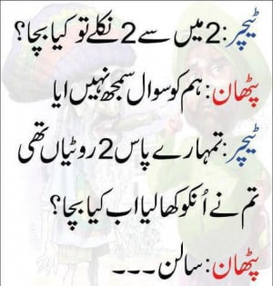 Quotes, sign upurdu funny sms, jokes funny. Quotes and comedy in urdu ...