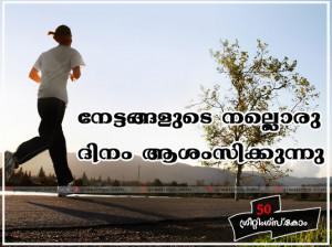 Wishing You a Great Day. Malayalam Good Morning images, Malayalam Good ...