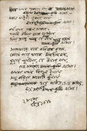 Original writing of Rabindranath Tagore