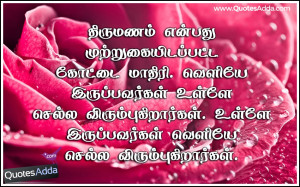 ... Marriage Quotes and Photos in Tamil Language, Tamil Best Couple