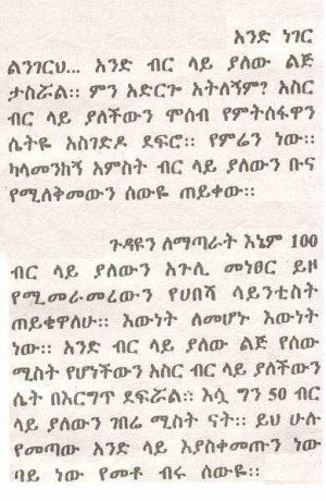 Funny Ethiopian Quotes http://funny-pictures.feedio.net/aye-edel-very ...