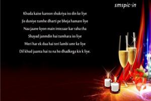 Hindi Birthday Quote