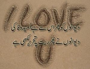 urdu + poetry Diwano-Ko-Phir-Us-Se-Umeed-Wafa-Ki