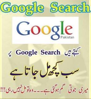 Funny Jokes In Urdu 2012