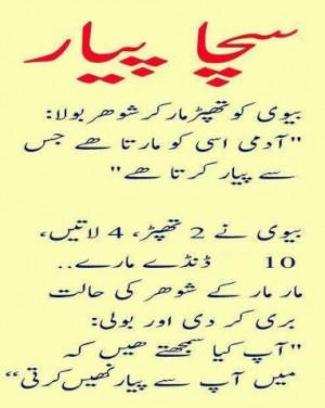 funny_urdu_jokes_urdu+(1).jpg