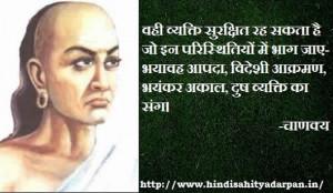 hindi quotes,quotes in hindi