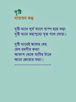 Romantic Love Bangla Wallpaper : Bangla Romantic Quotes. QuotesGram
