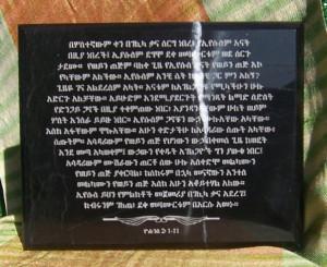 amharic inspirational bible quotes inspirational ethiopian bible quote ...