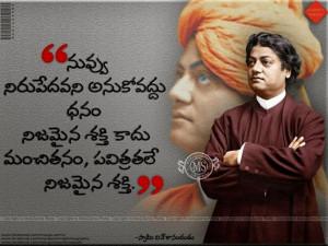 Labels: Telugu Quotes