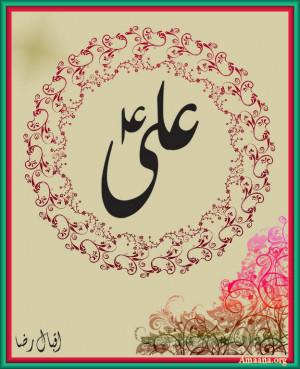 Imam Ali Quotes In Arabic The importance of imam ali for