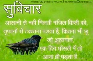 Life Quotes in Hindi Language | Life Sayings in Hindi, Life True Words ...