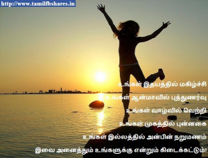 Quotes About Teachers Day In Tamil ~ Teachers Day Quotes In Tamil ...
