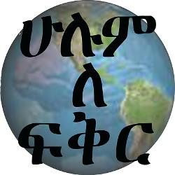 Amharic Quotes About Boys http://www.cafepress.com.au/+amharic ...