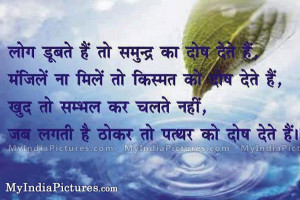 Hindi Quotes Blame