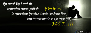 Punjabi sad poetry facebook cover