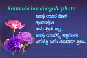 Kannada facebook wall photos Love Quotes Friendship pictures