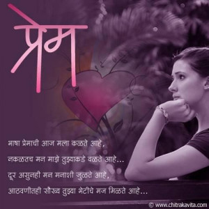 Photos of love quotes in marathi