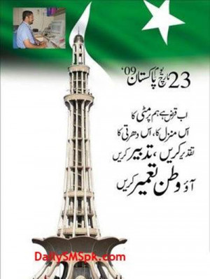 Pakistan Day Quotes and Messages 2013 : Here we are sharing some of ...