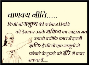Chanakya Neeti Quotes Chanakya Neeti Quotes Chanakya Neeti Quotes ...