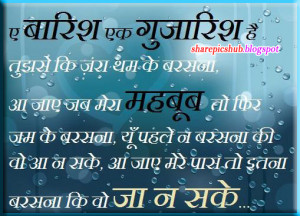 Romantic Rain Quote in Hindi Image | Love Quotes on Rain in Hindi