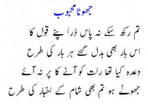 Funny Stories In Urdu Funny Urdu Jokes Poetry Shayari Sms Quotes ...