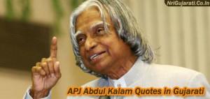 ... Quotes in Gujarati | Gujarati Quotes of APJ Abdul Kalam | Abdul Kalam