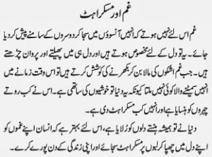 Urdu Quotes, Urdu Shayari, Pictures, Wallpapers