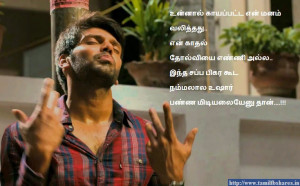 Sad Quotes About Love And Pain In Tamil : Sad Quotes In Tamil. QuotesGram