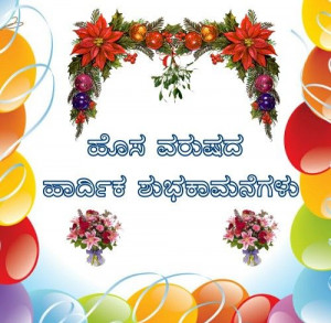 Wish U all a Very Happy New Year 2013….