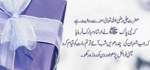 Shab-e-Meraj SMS, Wallpapers