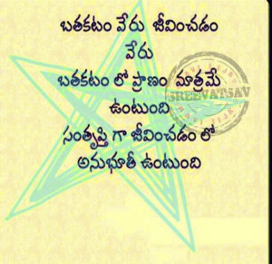 telugu quotes on Sister Facebook Wallphotos