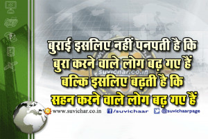 thoughts in hindi thought of the day quotes in hindi daily thought ...
