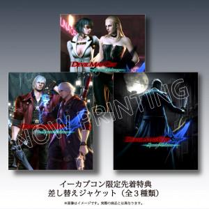 Una edición limitada de Devil May Cry 4: Special Edition en Japón